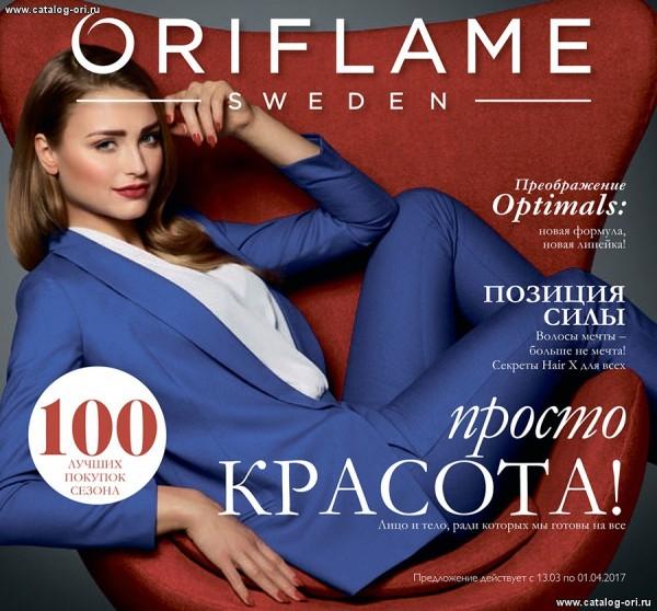 Angelika Stępień dla Oriflame